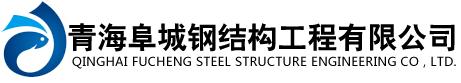 西宁钢结构工程